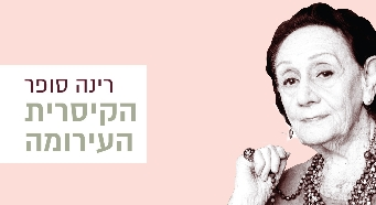 רינת סופר