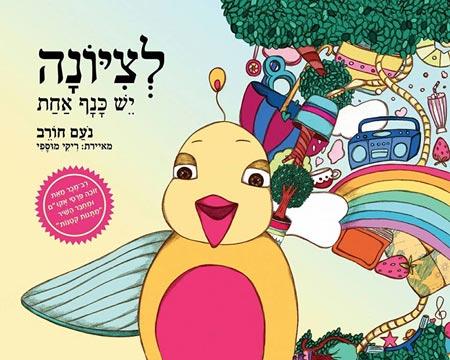 ספר ילדים - לציונה יש כנף אחת - נועם חורב