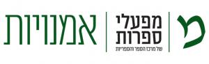 לוגו מפעלי ספרות אמנויות