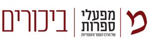 לוגו מפעלי ספרות ביכורים
