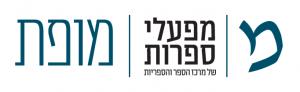 לוגו מפעלי ספרות מופת