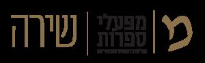 לוגו מפעלי ספרות שירה